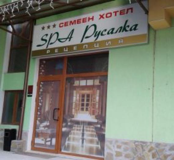 Хотел Русалка, Свищов