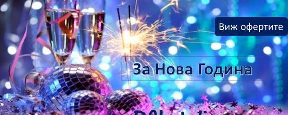 Идеи за Нова Година