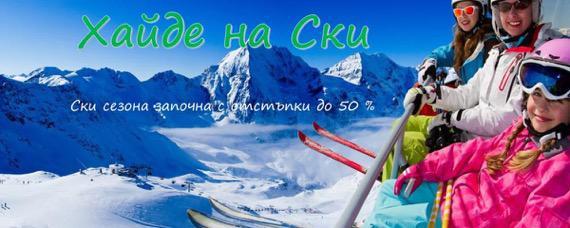 Идеи за вашата Ски почивка в България