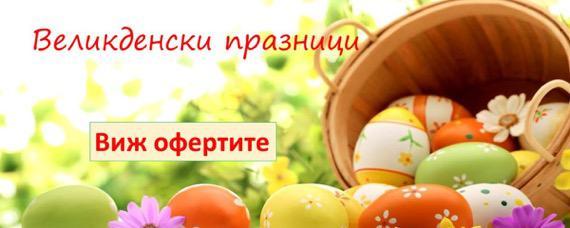 Идеи за почивните дни на Великден