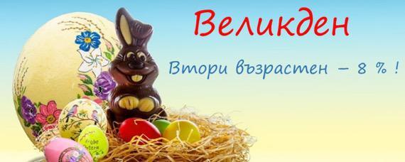 Празничен Великден от БГ Хотели