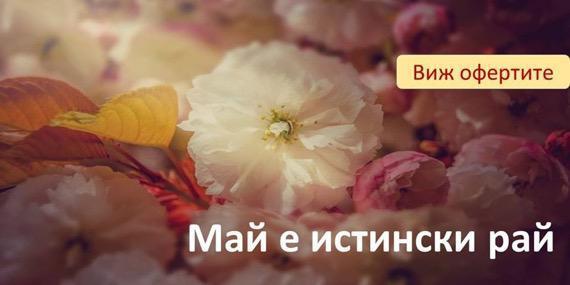 ТОП 5 дестинации за Майски празници в България