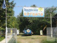 Бунгала в Почивна база Котвата